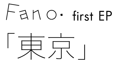 Fano first EP 東京